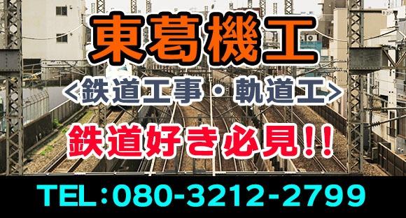 株式会社 東葛機工の求人情報ページへ