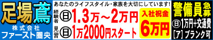 First Area Central Co., Ltd.