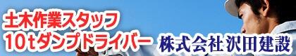 株式会社 沢田建設