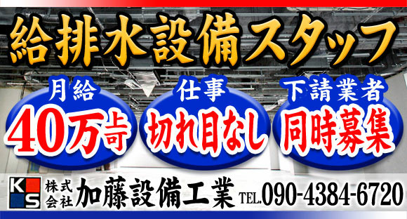 Ke halaman informasi pekerjaan Kato Equipment Industry Co., Ltd.