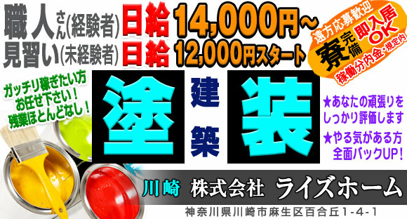 Rise Home Co., Ltd. Job offer main image