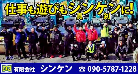 Shinken Co.,Ltd.的招聘主要形象