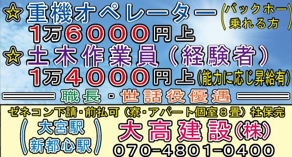 Ke halaman informasi pekerjaan Otaka Construction Co., Ltd.