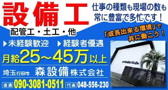 Main image of recruitment of Mori Equipment Co., Ltd.