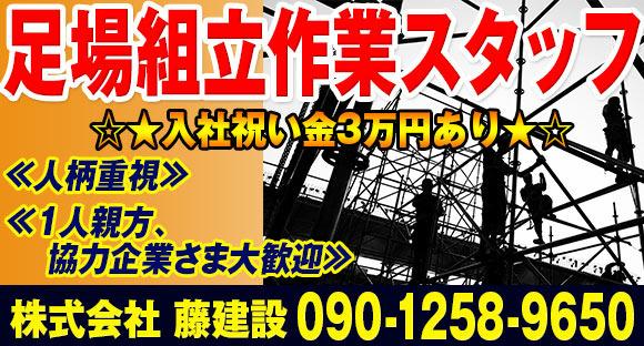 株式会社 藤建設の求人メインイメージ