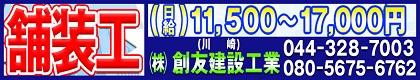 Sotomo Construction Industry Co., Ltd.