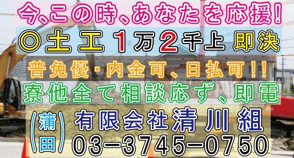 有限会社 清川組の求人情報ページへ