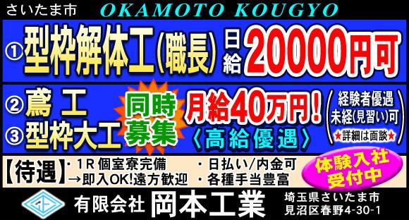 有限会社 岡本工業の求人情報ページへ