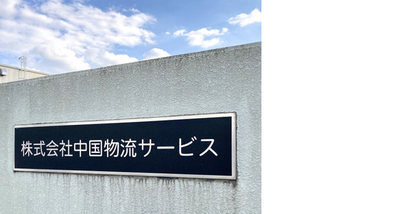 Main image of recruitment of China Logistics Service Co., Ltd.