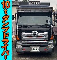 Sawada Construction Co., Ltd дээр ажлын санал авах