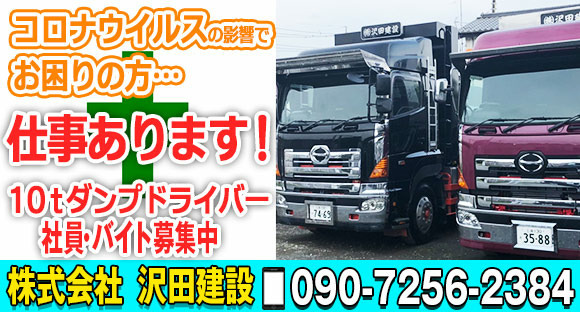 To the job information page of Sawada Construction Co., Ltd.