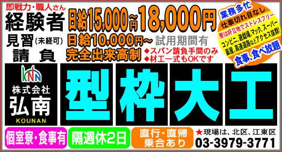 To the job information page of Hirominami Co., Ltd.